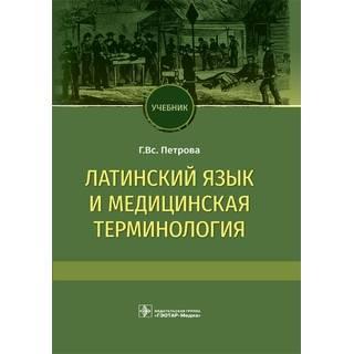 Латинский язык и медицинская терминология : учебник Г. Вс. Петрова 2021 (Гэотар)