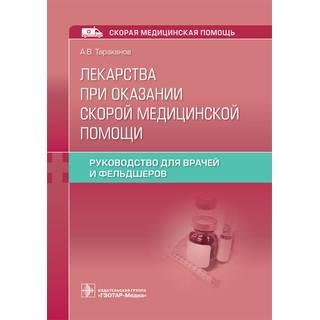 Лекарства при оказании скорой медицинской помощи А. В. Тараканов 2021 (Гэотар)