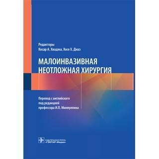 Малоинвазивная неотложная хирургия под ред. Косара А. Хваджи, Хосе Х. Диаза 2021 (Гэотар)