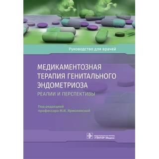 Медикаментозная терапия генитального эндометриоза: реалии и перспективы : руководство под ред. М. И. Ярмолинской 2021 (Гэотар)