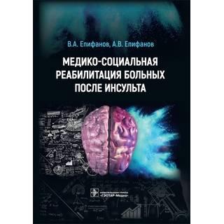 Медико-социальная реабилитация больных после инсультa В. А. Епифанов, А. В. Епифанов, И. И. Глазкова 2021 (Гэотар)