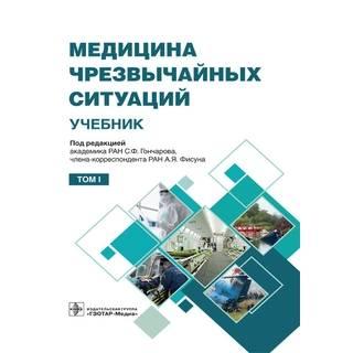 Медицина чрезвычайных ситуаций в 2 т. Т. 1. под ред. С. Ф. Гончарова, А. Я. Фисуна 2021 (Гэотар)