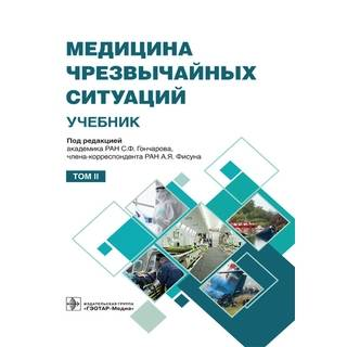 Медицина чрезвычайных ситуаций в 2 т. Т. 2. под ред. С. Ф. Гончарова, А. Я. Фисуна 2021 (Гэотар)
