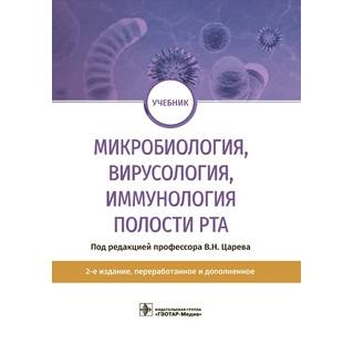 Микробиология, вирусология, иммунология полости рта : учебник 2-е изд. под ред. В. Н. Царева 2021 (Гэотар)