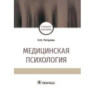 Медицинская психология Н. Н. Петрова 2021 (Гэотар)
