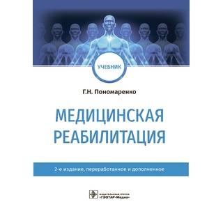Медицинская реабилитация : учебник 2-е изд. Г. Н. Пономаренко 2021 (Гэотар)