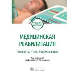 Медицинская реабилитация. Руководство к практическим занятиям под ред. Г. Н. Пономаренко 2021 (Гэотар)