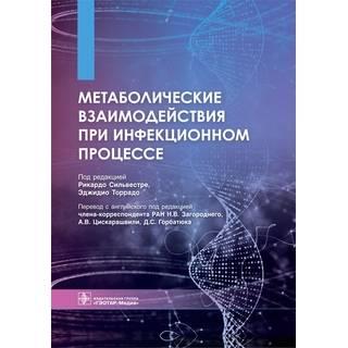 Метаболические взаимодействия при инфекционном процессе под ред. Рикардо Сильвестре, Эджидио Торрадо 2021 (Гэотар)