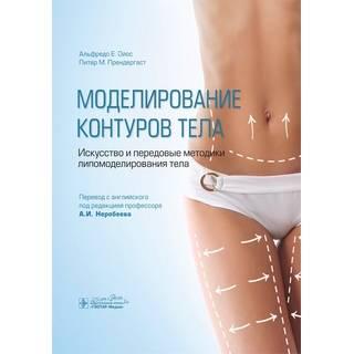 Моделирование контуров тела. Искусство и передовые методики липомоделирования тела А. Е. Ойос, П. M. Прендергаст 2020 (Гэотар)
