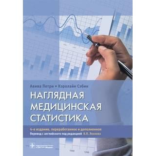 Наглядная медицинская статистика 4-е изд., А. Петри, К. Сэбин 2021 (Гэотар)