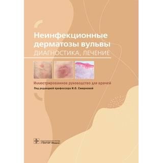 Неинфекционные дерматозы вульвы : диагностика, лечение : иллюстрированное руководство под ред. И. О. Смирновой 2021 (Гэотар)