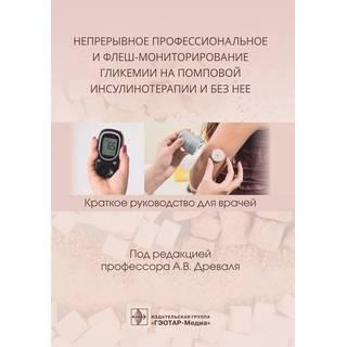 Непрерывное профессиональное и флеш-мониторирование гликемии на помповой инсулинотерапии и без нее под ред. А. В. Древаля 2021 (Гэотар)