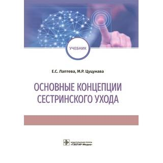 Основные концепции сестринского ухода Е. С. Лаптева, М. Р. Цуцунава 2021 (Гэотар)