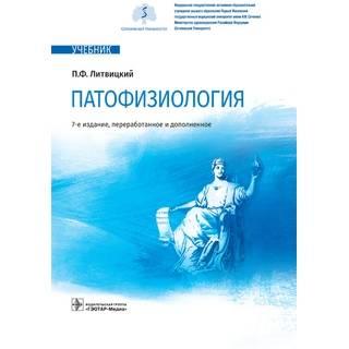 Патофизиология : учебник 7-е изд. П. Ф. Литвицкий 2021 (Гэотар)