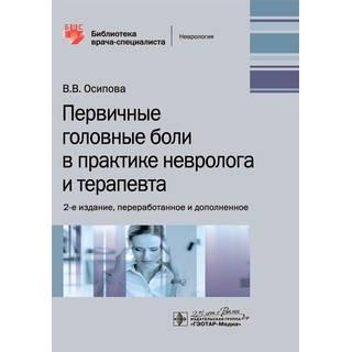 Первичные головные боли в практике невролога и терапевта. 2-е изд В. В. Осипова 2020 (Гэотар)