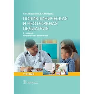 Поликлиническая и неотложная педиатрия : учебник 2-е изд Р. Р. Кильдиярова, В. И. Макарова 2020 (Гэотар)
