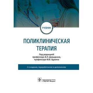 Поликлиническая терапия 2-е изд. под ред. И. Л. Давыдкина, Ю. В. Щукина 2021 (Гэотар)