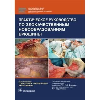 Практическое руководство по злокачественным новообразованиям брюшины под ред. Т. Сесила, Дж. Банни, А. Мехты 2021 (Гэотар)