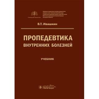 Пропедевтика внутренних болезней В. Т. Ивашкин ; под ред. А. В. Охлобыстина 2020 (Гэотар)