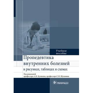 Пропедевтика внутренних болезней в рисунках, таблицах и схемах под ред. А. Н. Куликова, С. Н. Шуленина 2021 (Гэотар)