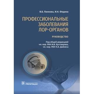 Профессиональные заболевания ЛОР-органов : руководство В. Б. Панкова, И. Н. Федина 2021 (Гэотар)