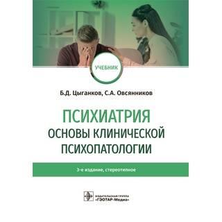 Психиатрия. Основы клинической психопатологии 3-е изд. Б. Д. Цыганков, С. А. Овсянников 2021 (Гэотар)
