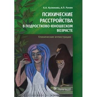 Психические расстройства в подростково-юношеском возрасте (клинические иллюстрации) А. А. Кузюкова, А. П. Рачин 2021 (Гэотар)