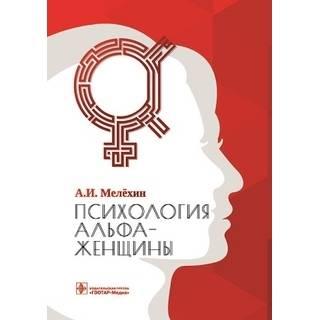 Психология альфа-женщины А. И. Мелёхин 2021 (Гэотар)