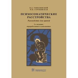 Психосоматические расстройства 3-е изд., В. Д. Тополянский, М. В. Струковская 2021 (Гэотар)