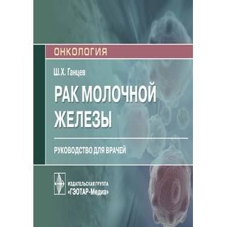 Рак молочной железы Ш. Х. Ганцев 2021 (Гэотар)
