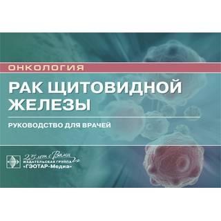 Рак щитовидной железы И. В. Решетов, А. Ф. Романчишен, А. В. Гостимский 2020 (Гэотар)