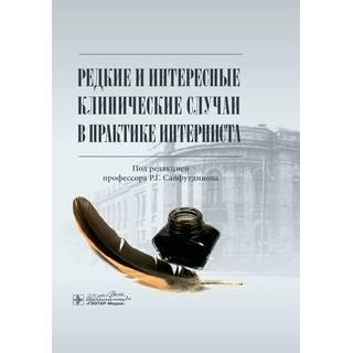 Редкие и интересные клинические случаи в практике интерниста под ред. Р. Г. Сайфутдинова 2020 (Гэотар)