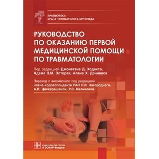 Руководство по оказанию первой медицинской помощи по травматологии под ред. Джонатана Д. Ходакса, Адама Э. М. Элторая, Алана Х. Дэниелса 2021 (Гэотар)