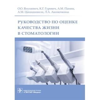Руководство по оценке качества жизни в стоматологии О. О. Янушевич, К. Г. Гуревич, А. М. Панин 2021 (Гэотар)
