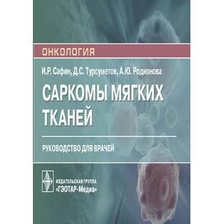 Саркомы мягких тканей И. Р. Сафин, Д. С. Турсуметов, А. Ю. Родионова 2021 (Гэотар)