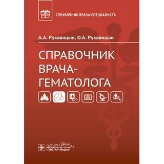 Справочник врача-гематолога А. А. Рукавицын, О. А. Рукавицын 2020 (Гэотар)