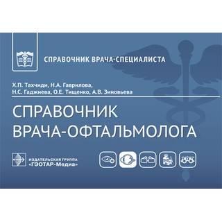 Справочник врача-офтальмолога Х. П. Тахчиди, Н. А. Гаврилова, Н. С. Гаджиева [и др.] 2021 (Гэотар)
