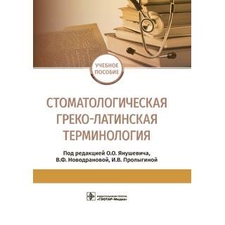 Стоматологическая греко-латинская терминология под ред. О. О. Янушевича, В. Ф. Новодрановой, И. В. Пролыгиной 2021 (Гэотар)