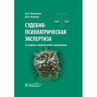 Судебно-психиатрическая экспертиза 2-е изд. А. А. Ткаченко, Д. Н. Корзун 2020 (Гэотар)