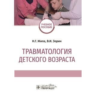 Травматология детского возраста Н. Г. Жила, В. И. Зорин 2020 (Гэотар)