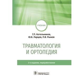 Травматология и ортопедия : учебник. 2-е изд. Г. П. Котельников, Ю. В. Ларцев, П. В. Рыжов 2021 (Гэотар)