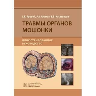 Травмы органов мошонки. Иллюстрированное руководство С. К. Яровой, Р. А. Хромов, Е. В. Касатонова 2020 (Гэотар)