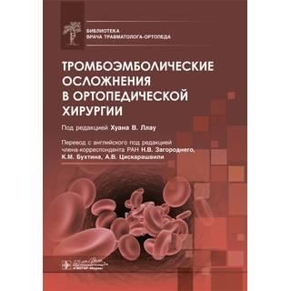 Тромбоэмболические осложнения в ортопедической хирургии под ред. Хуана В. Ллау 2020 (Гэотар)