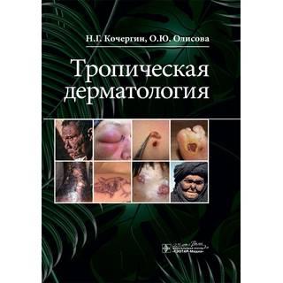 Тропическая дерматология Н. Г. Кочергин, О. Ю. Олисова 2020 (Гэотар)