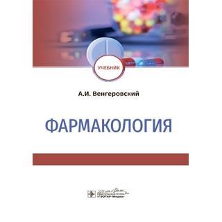 Фармакология : учебник А. И. Венгеровский 2020 (Гэотар)