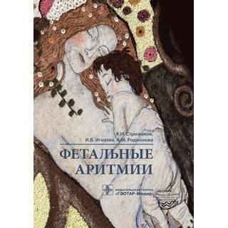 Фетальные аритмии А. Н. Стрижаков, И. В. Игнатко, А. М. Родионова 2021 (Гэотар)