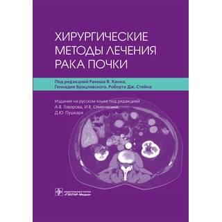 Хирургические методы лечения рака почки под ред. Р. В. Ханна, Г. Брацлавского, Р. Дж. Стейна 2021 (Гэотар)