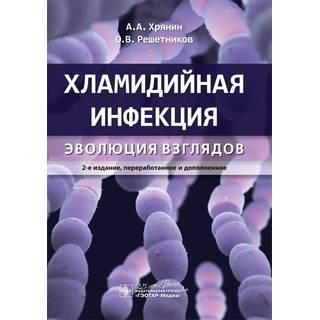 Хламидийная инфекция: эволюция взглядов 2-е изд., А. А. Хрянин, О. В. Решетников 2020 (Гэотар)