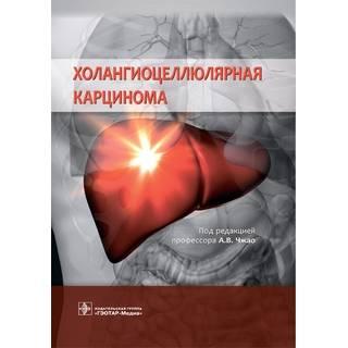 Холангиоцеллюлярная карцинома под ред. А. В. Чжао 2021 (Гэотар)