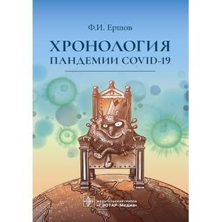 Хронология пандемии COVID-19 Ф. И. Ершов 2021 (Гэотар)